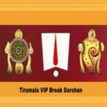 Tirumala Tirupathi TTD Darshan Tickets Online