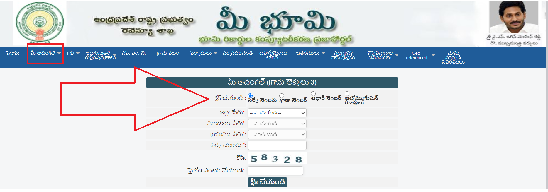 AP Mee Bhoomi Land Records Download Process