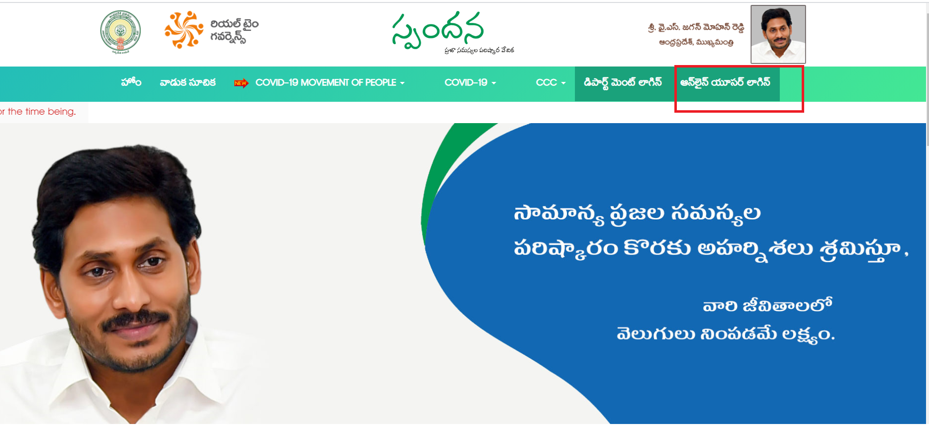 EPDS AP : AP Ration Card Status 2020 with Aadhar / Ration Card Number
